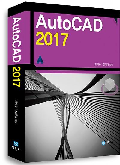 오토캐드 2017 (AutoCAD 2017)