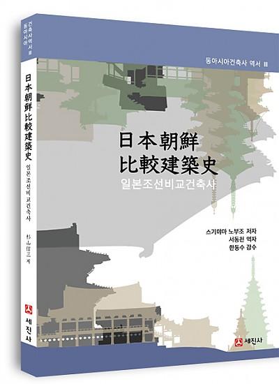 일본조선비교건축사 (日本朝鮮比較建築史)