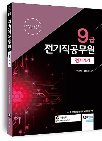 9급 전기직공무원 전기기기(2017)