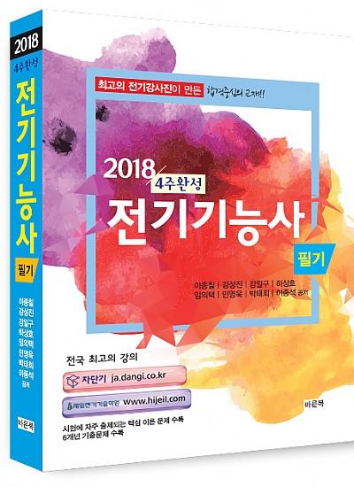 2018 전기기능사 필기 (4주완성, 컬러판)