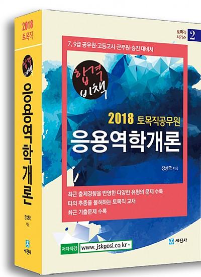 2018 토목직 응용역학개론