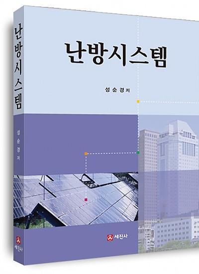난방시스템 (2판)