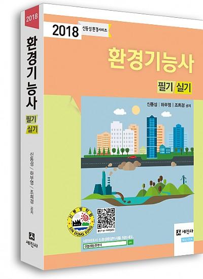 2018 환경기능사 필기 실기