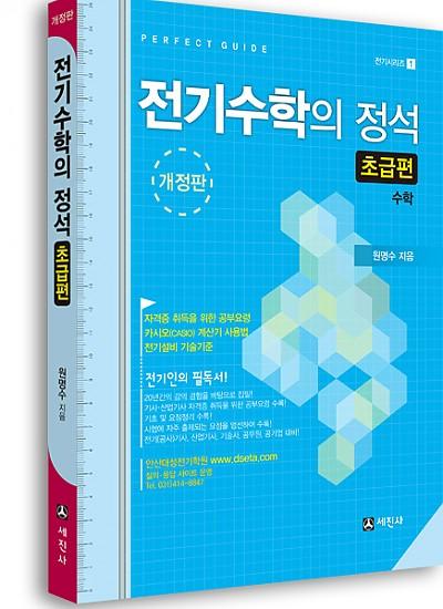 전기수학의 정석-초급편 (개정판)