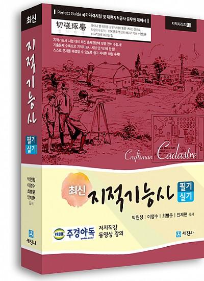 최신 지적기능사 필기/실기 (2018년 개정3판)