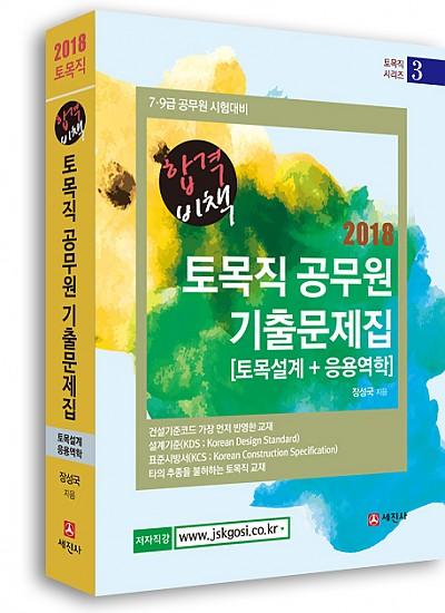 2018 토목직공무원 기출문제집 [토목설계+응용역학]