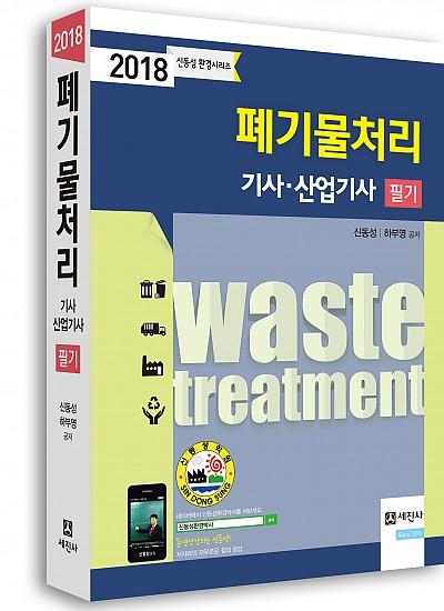 폐기물처리기사·산업기사 필기(2018)