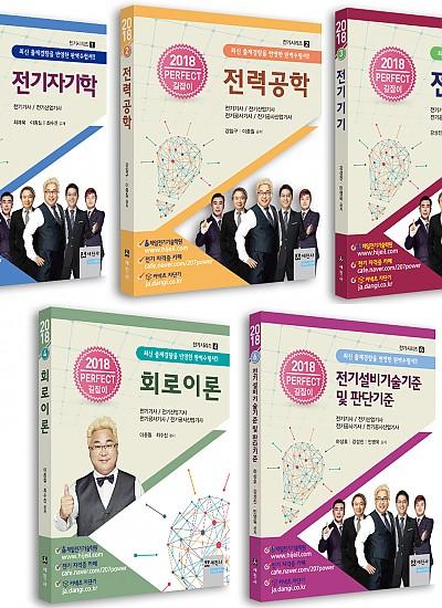 전기산업기사 세트(5권 기본서, 스프링)(2018년 인강교재)