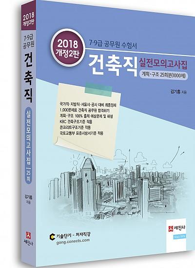[2018년] 7·9급 건축직 실전모의고사집 1000제(25회)