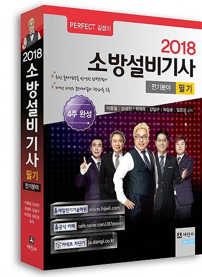 2018 소방설비기사 필기 (전기분야, 4주완성)