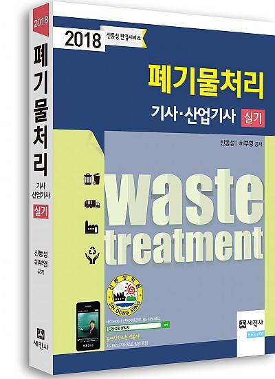 2018 폐기물처리 기사, 산업기사 실기