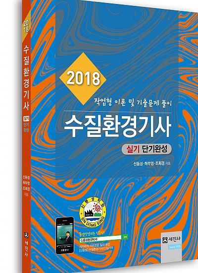 2018 수질환경기사 실기 단기완성