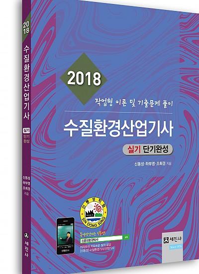 2018 수질환경산업기사 실기 단기완성