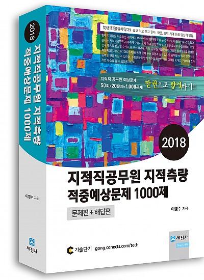 2018 지적직공무원 지적측량 적중예상문제 1000제