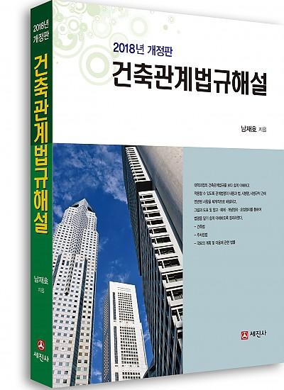 2018 건축관계법규해설 (개정22판)