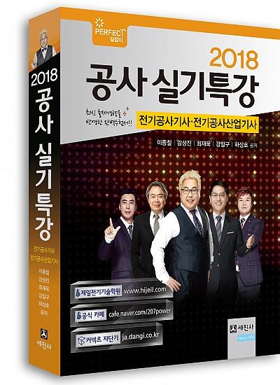 2018 공사 실기특강 (전기공사기사/산업기사)