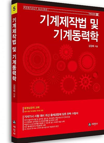 2018 기계제작법 및 기계동력학 ( 일반기계기사)