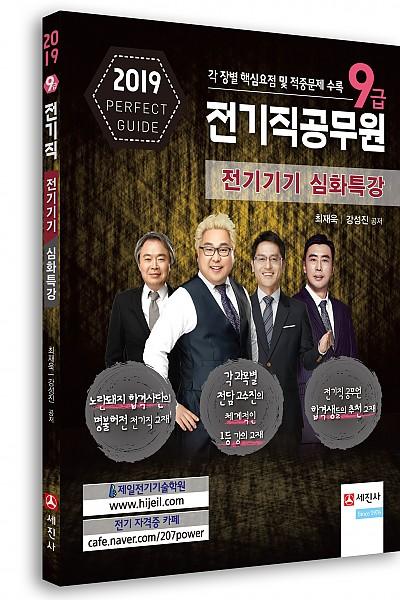 9급 전기직 전기기기 심화특강 (2019)