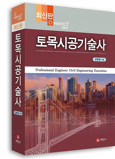 Perfect 길잡이 토목시공기술사 (개정2판)