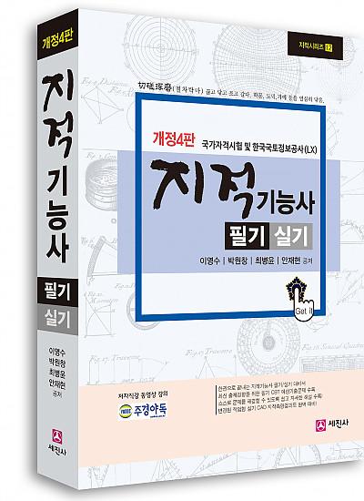 2019 지적기능사 필기/실기 (개정4판)
