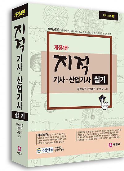 지적기사 산업기사 실기 (개정4판, 필답형/작업형)