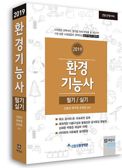 2019 환경기능사 필기/실기 (신동성환경시리즈)