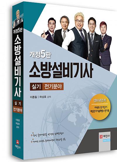 2019 소방설비기사 실기 (전기분야, 개정5판)