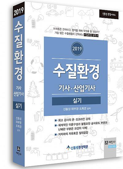 2019 수질환경기사·산업기사 실기 (신동성 환경시리즈)