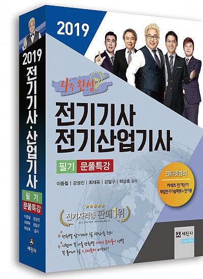 2019 전기기사·산업기사 필기 문풀특강(4주완성)