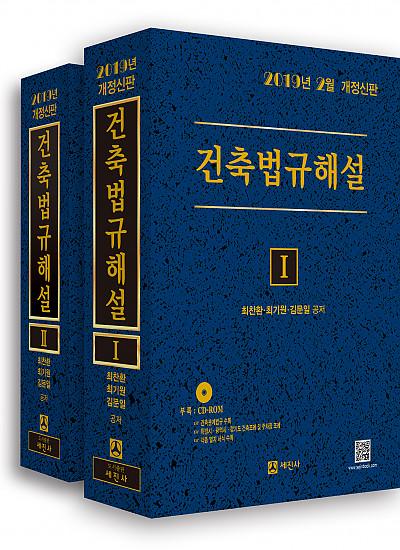 [예약] 2019년 건축법규해설 (개정신판, 전2권)